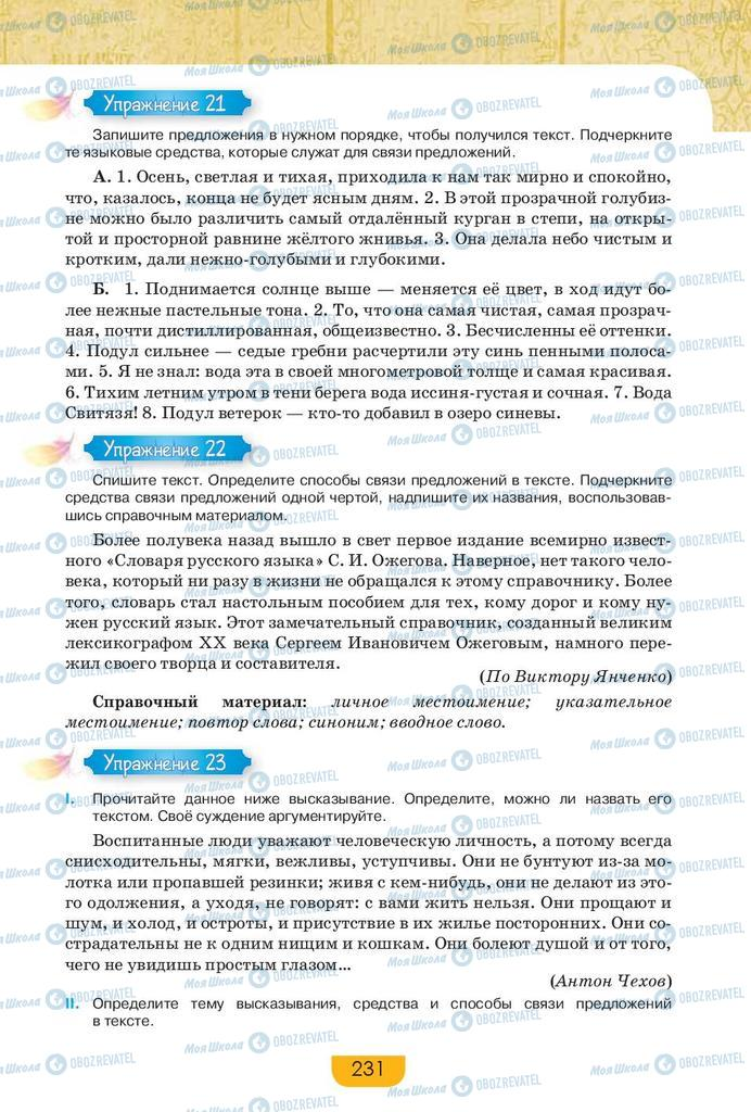 Учебники Русский язык 9 класс страница 231