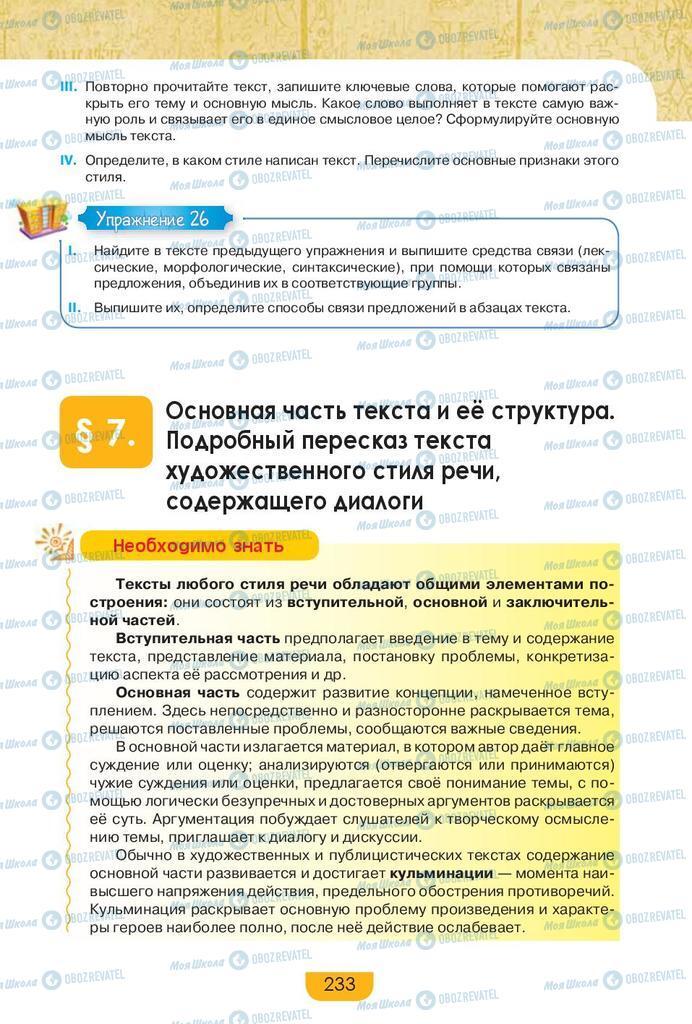 Підручники Російська мова 9 клас сторінка 233