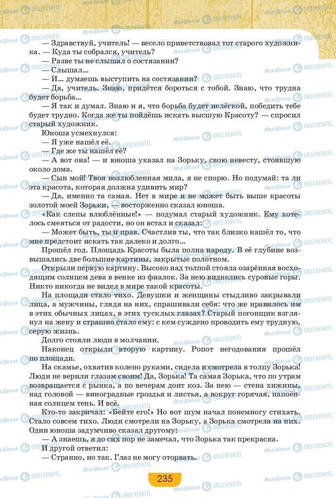 Учебники Русский язык 9 класс страница 235