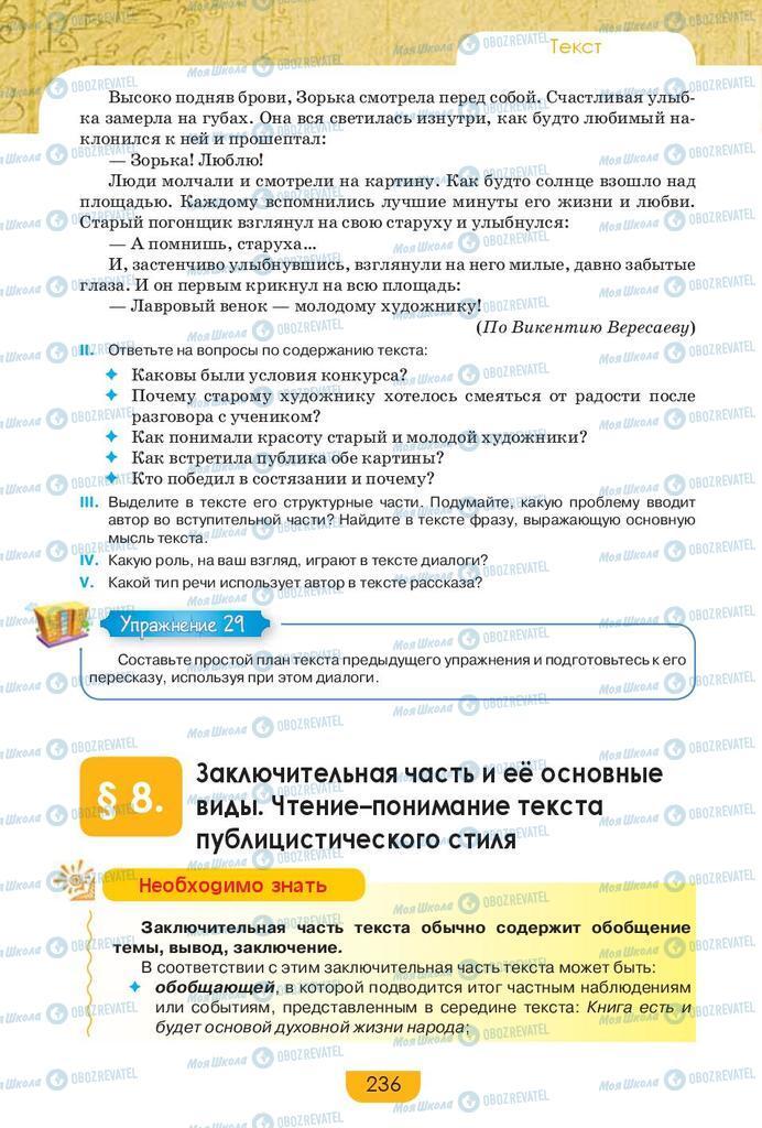 Підручники Російська мова 9 клас сторінка 236