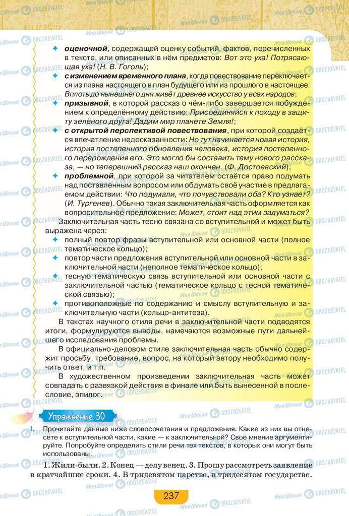 Учебники Русский язык 9 класс страница 237