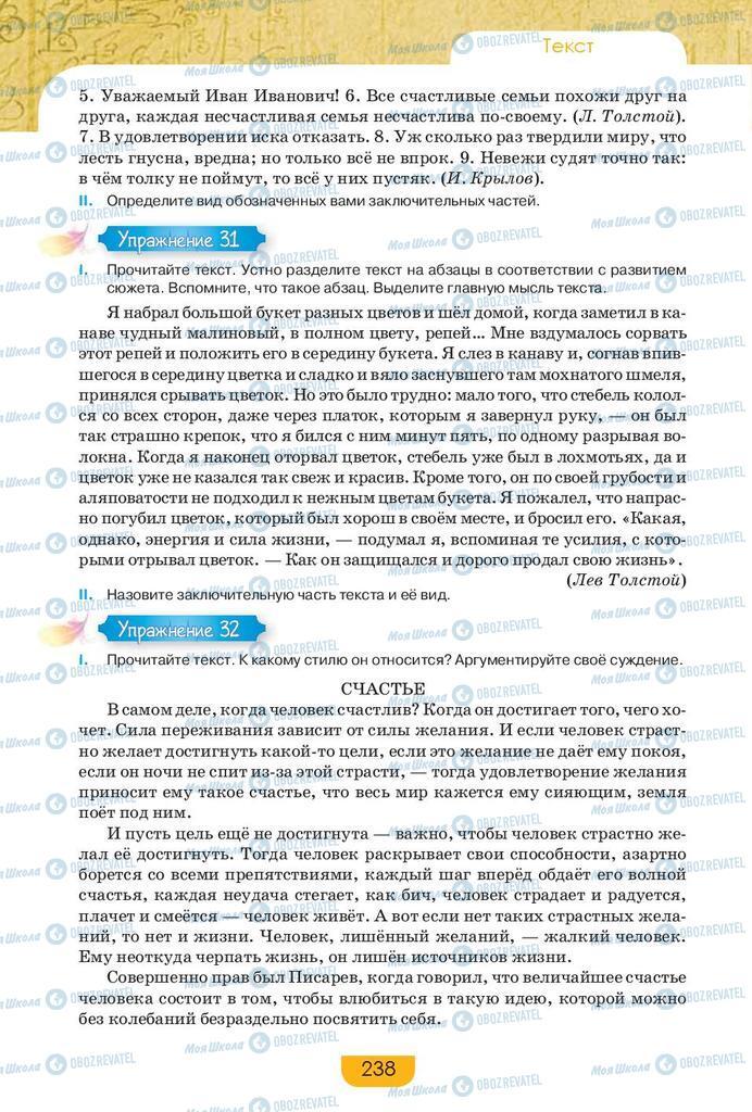 Учебники Русский язык 9 класс страница 238
