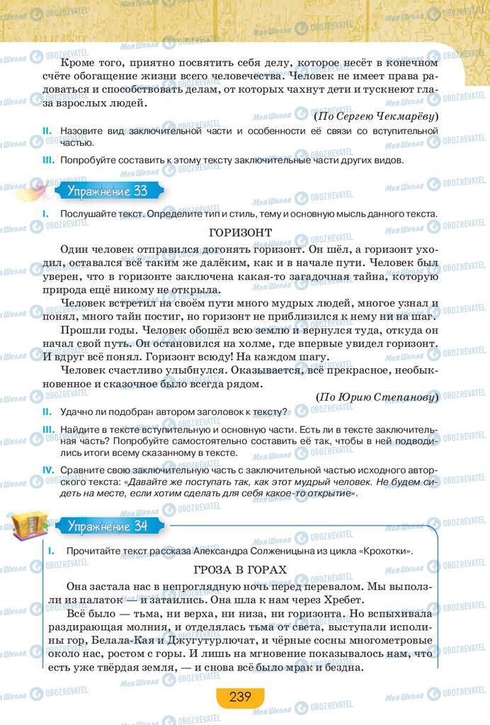 Учебники Русский язык 9 класс страница 239
