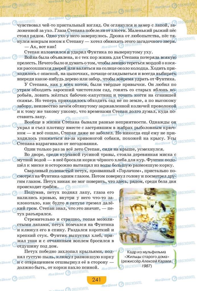 Підручники Російська мова 9 клас сторінка 241