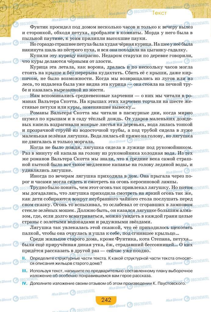 Підручники Російська мова 9 клас сторінка 242
