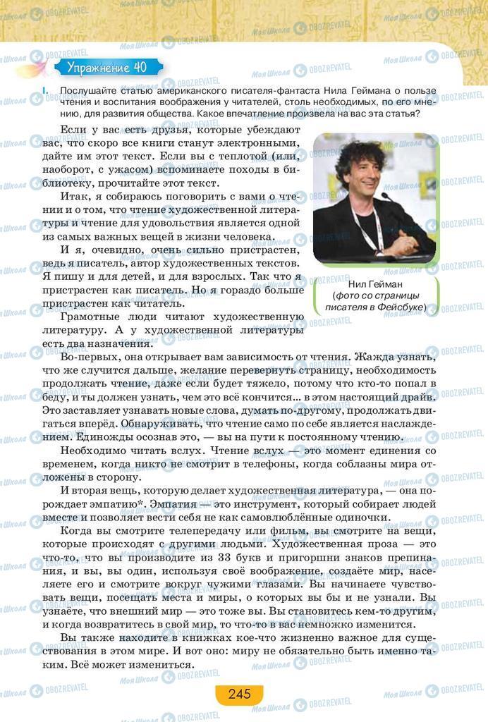 Підручники Російська мова 9 клас сторінка 245