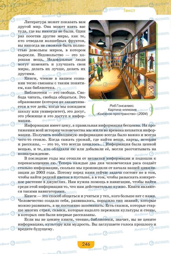 Підручники Російська мова 9 клас сторінка 246