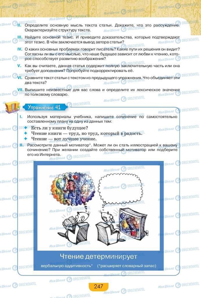 Учебники Русский язык 9 класс страница 247