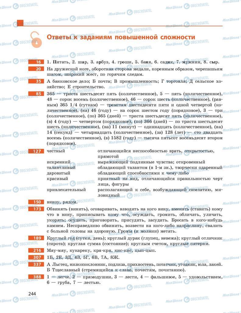 Підручники Російська мова 9 клас сторінка  244
