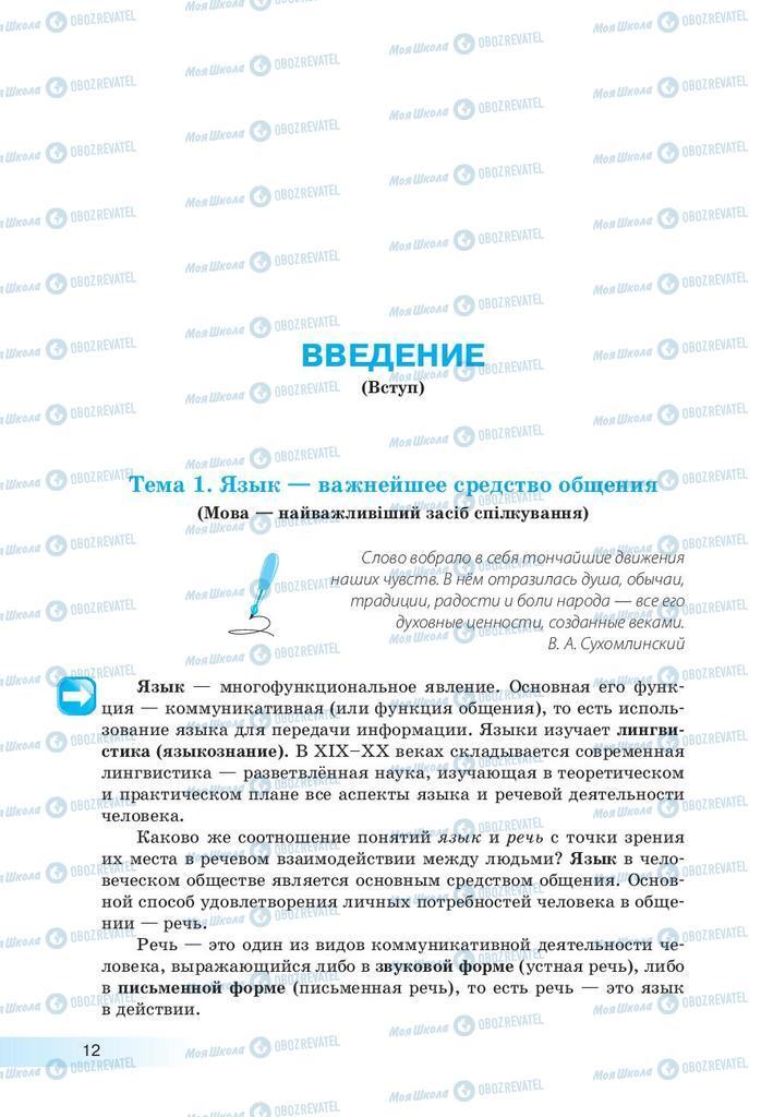 Підручники Російська мова 9 клас сторінка 12