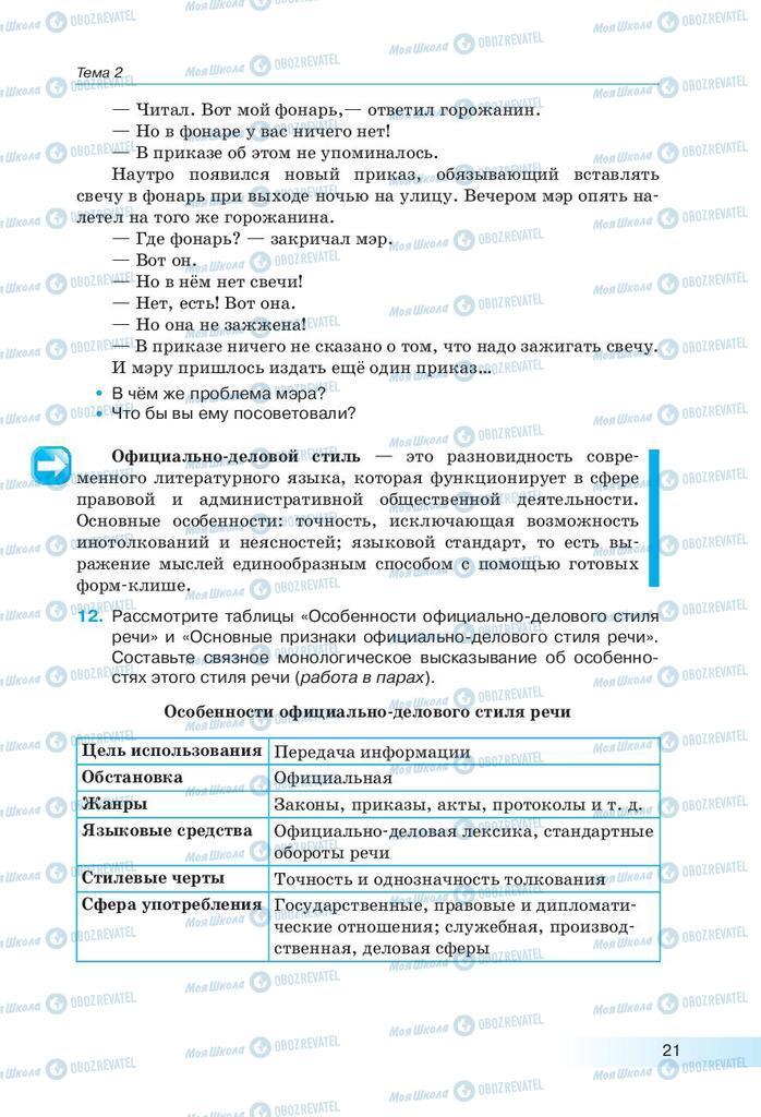 Підручники Російська мова 9 клас сторінка 21