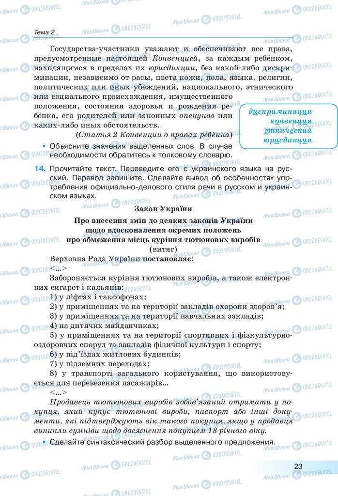 Підручники Російська мова 9 клас сторінка 23