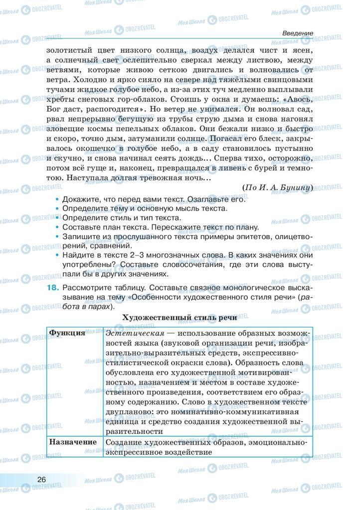 Підручники Російська мова 9 клас сторінка 26