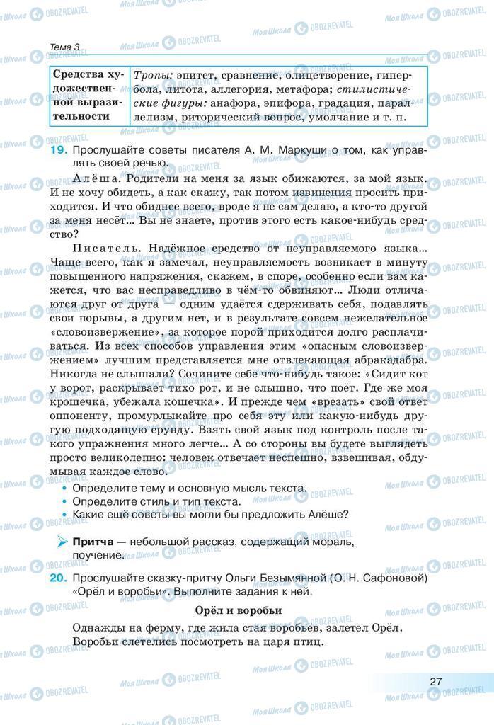 Підручники Російська мова 9 клас сторінка 27