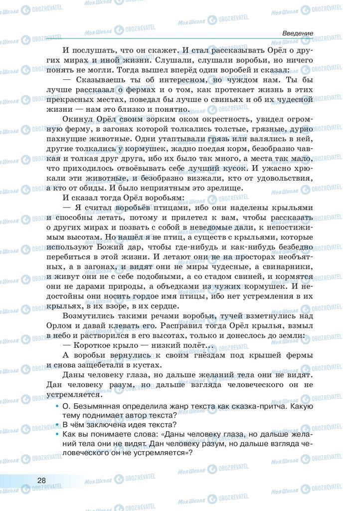 Підручники Російська мова 9 клас сторінка 28