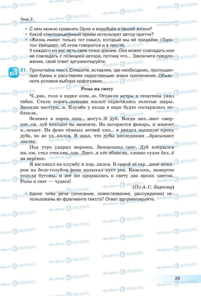 Підручники Російська мова 9 клас сторінка 29