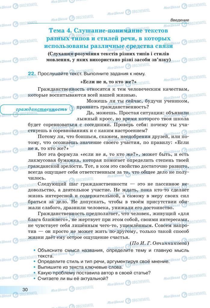 Підручники Російська мова 9 клас сторінка 30