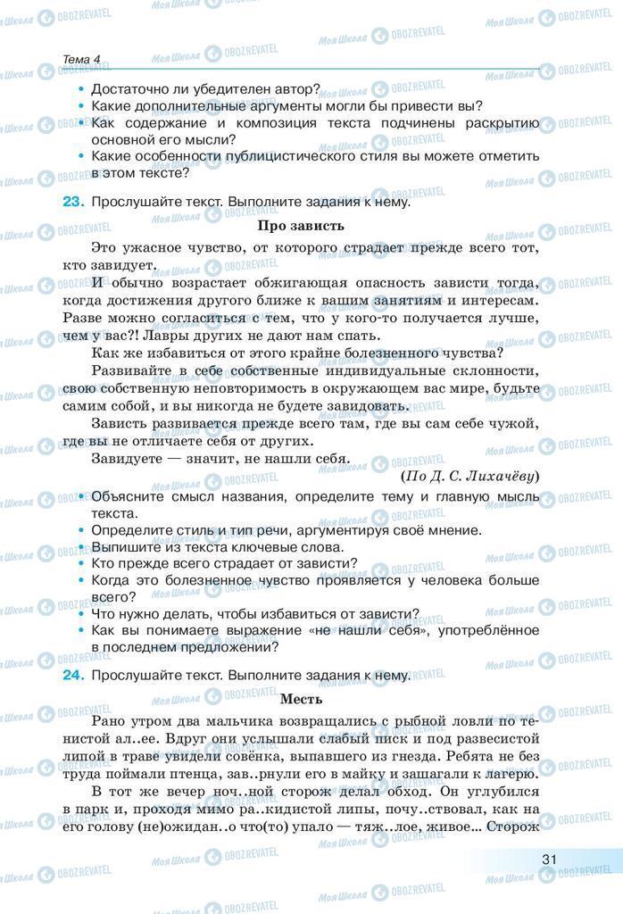 Підручники Російська мова 9 клас сторінка 31