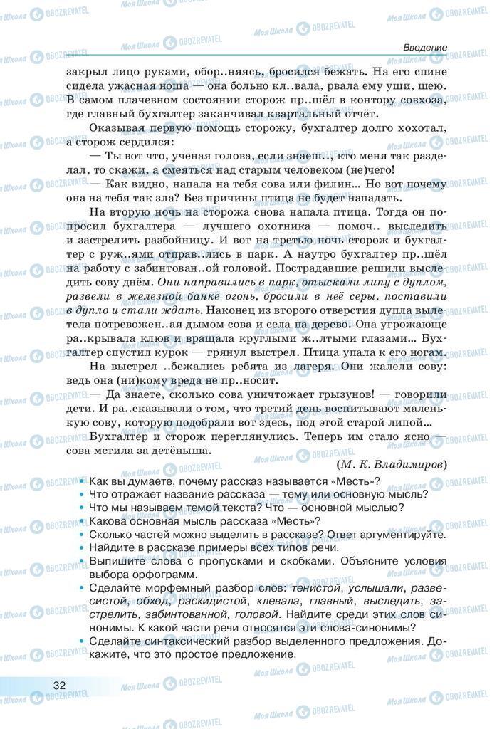 Підручники Російська мова 9 клас сторінка 32