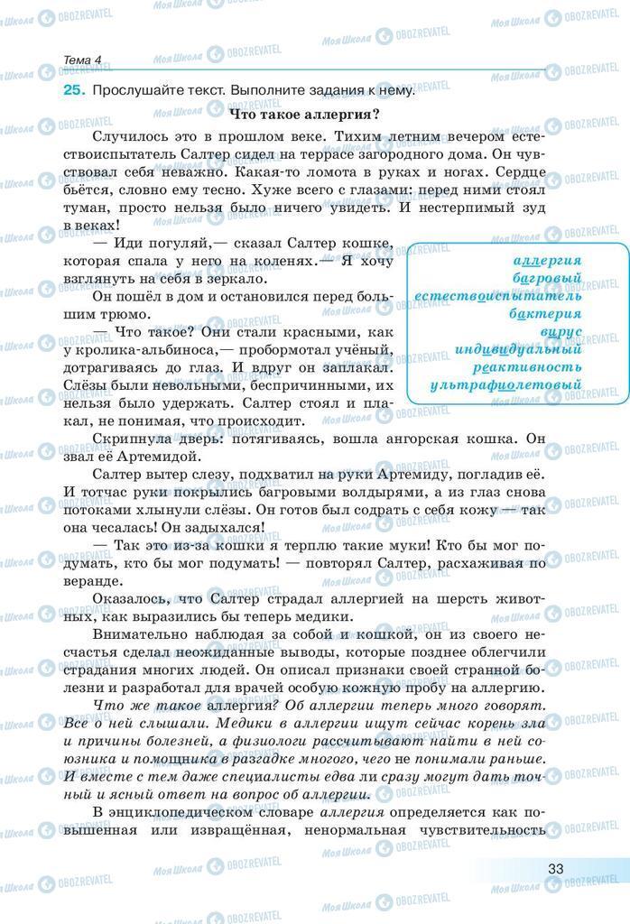 Підручники Російська мова 9 клас сторінка 33