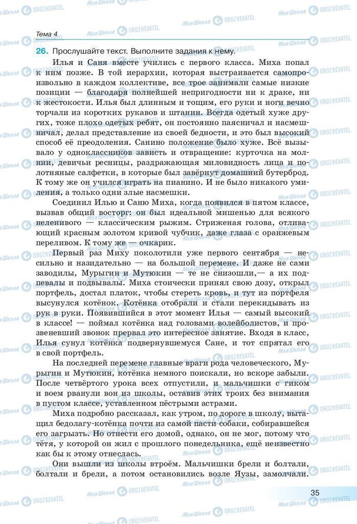 Підручники Російська мова 9 клас сторінка 35