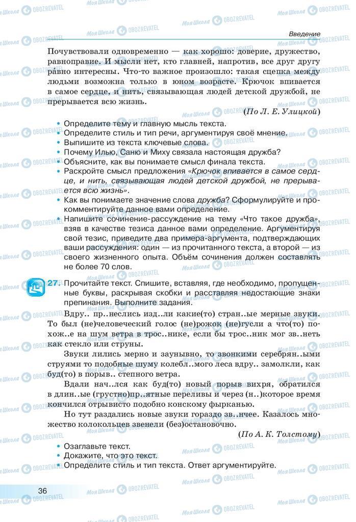 Підручники Російська мова 9 клас сторінка 36