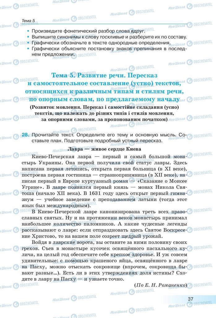 Підручники Російська мова 9 клас сторінка 37