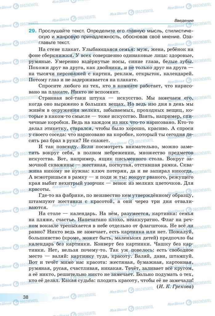 Підручники Російська мова 9 клас сторінка 38