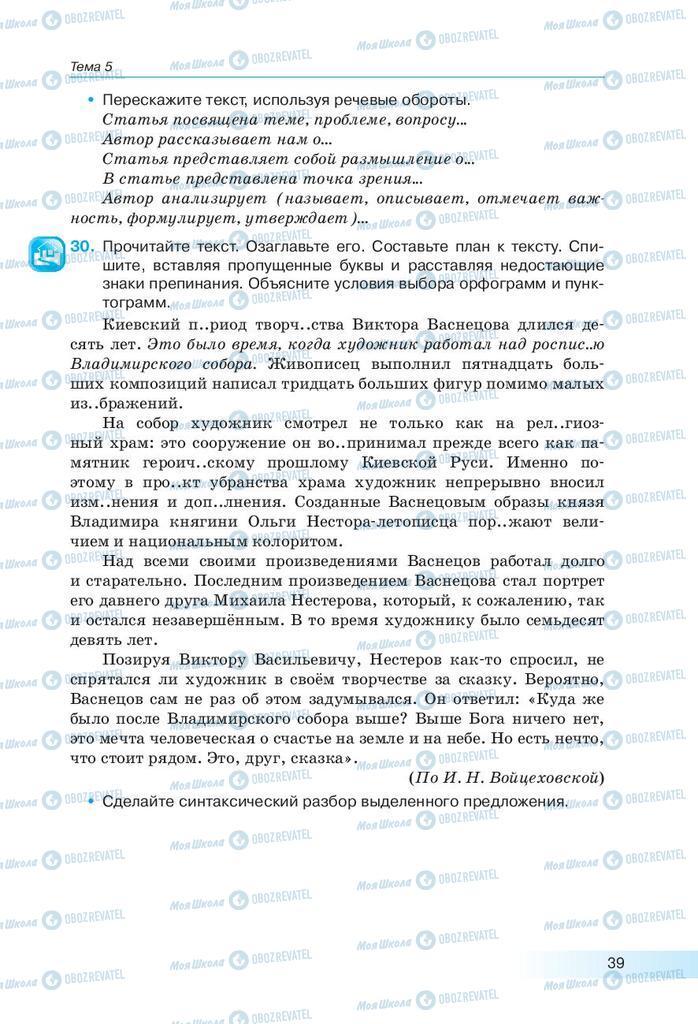 Підручники Російська мова 9 клас сторінка 39