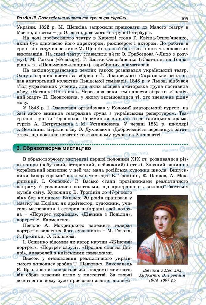Підручники Історія України 9 клас сторінка 105