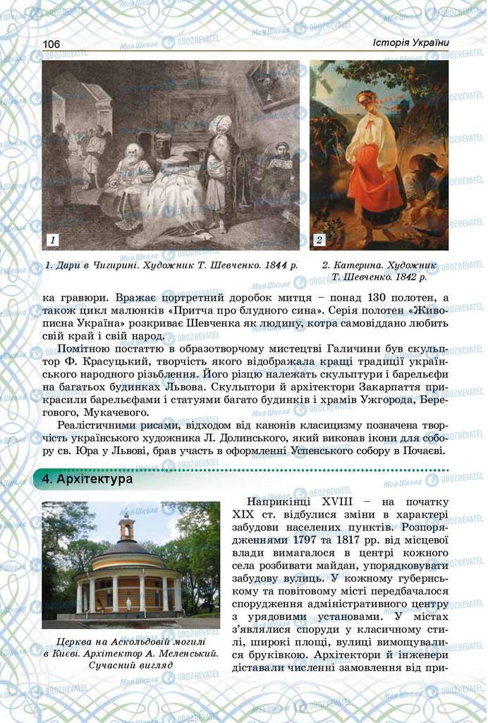 Підручники Історія України 9 клас сторінка 106