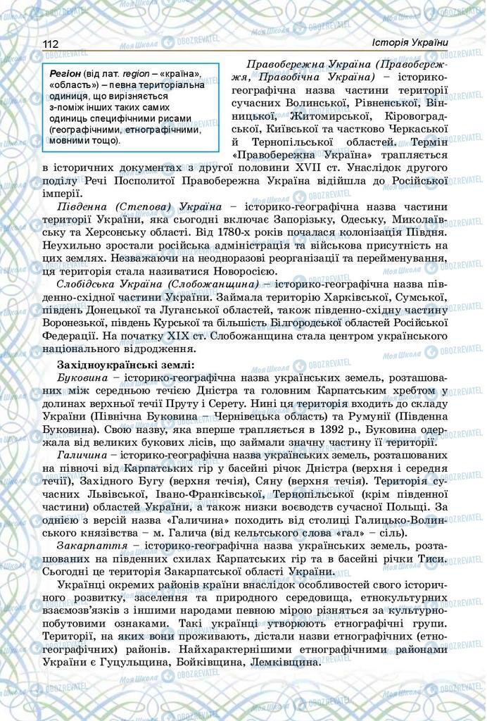 Підручники Історія України 9 клас сторінка 112