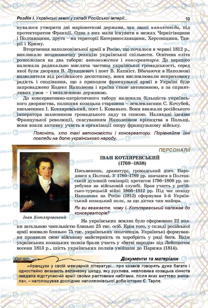 Підручники Історія України 9 клас сторінка 19
