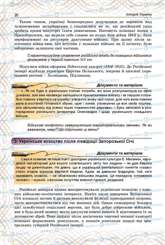 Підручники Історія України 9 клас сторінка 20