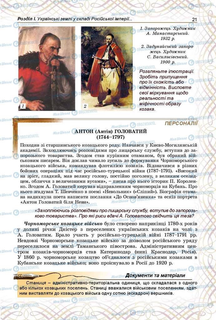 Підручники Історія України 9 клас сторінка 21