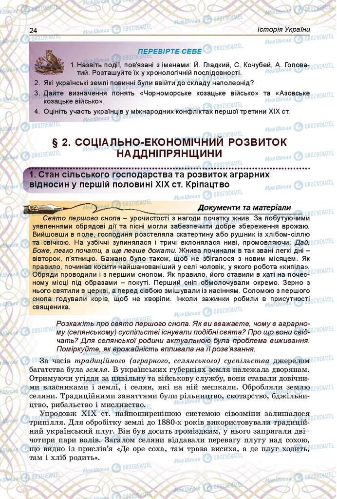 Підручники Історія України 9 клас сторінка 24