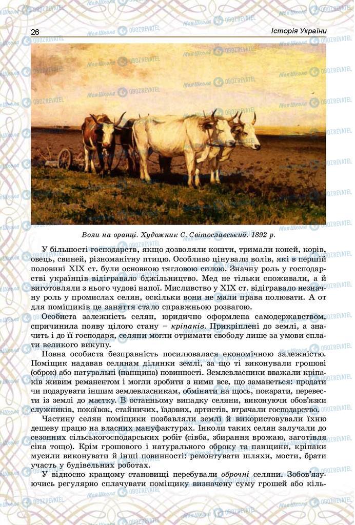 Підручники Історія України 9 клас сторінка 26