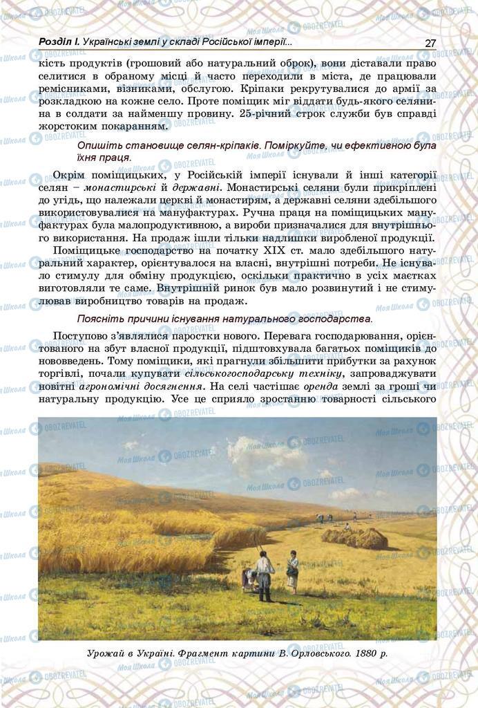 Підручники Історія України 9 клас сторінка 27