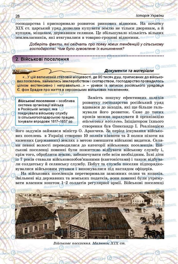 Підручники Історія України 9 клас сторінка 28
