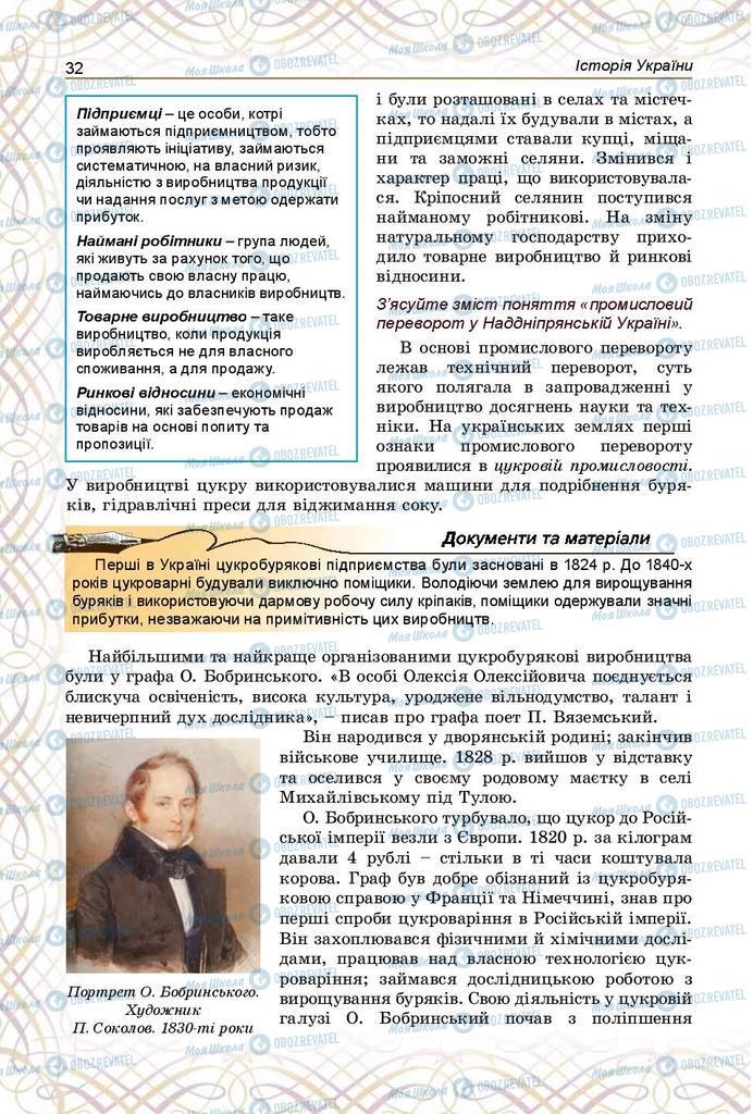 Підручники Історія України 9 клас сторінка 32