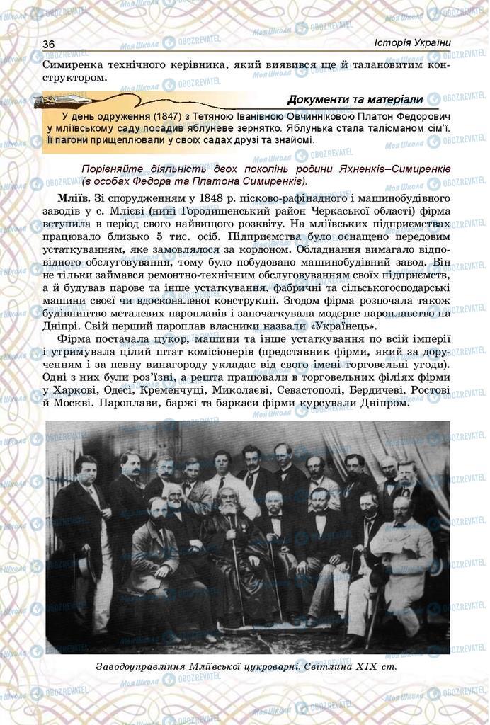 Підручники Історія України 9 клас сторінка 36