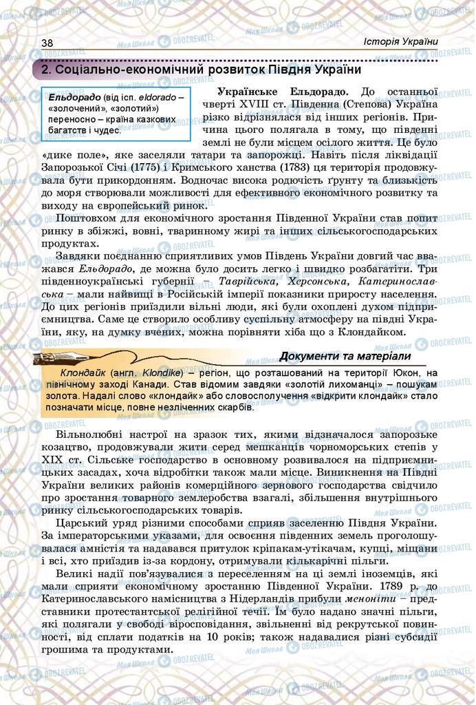 Підручники Історія України 9 клас сторінка 38