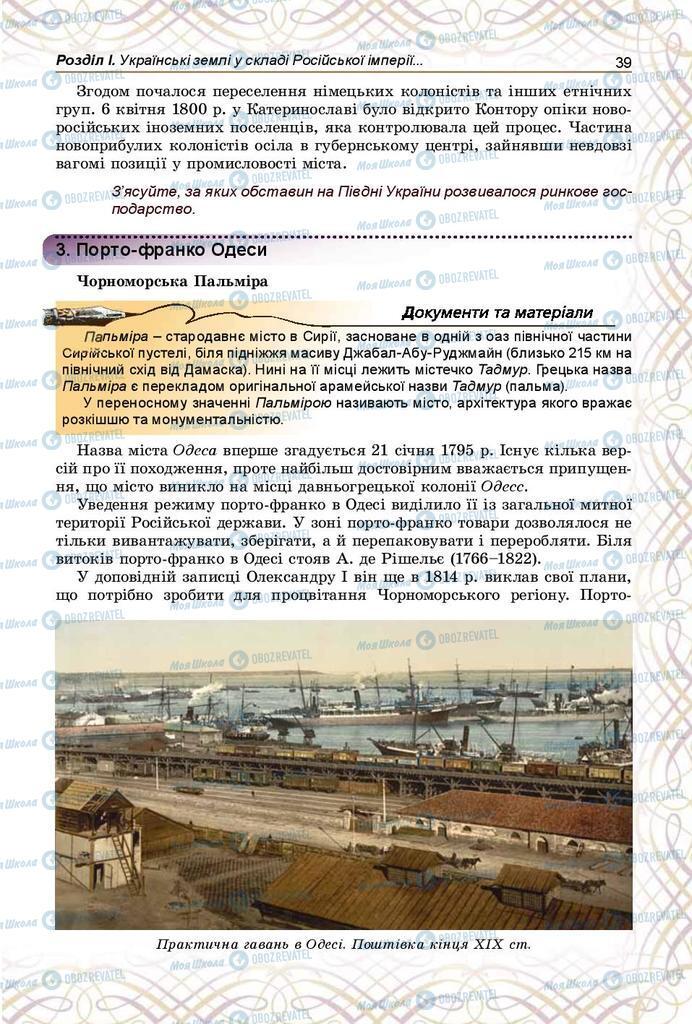 Підручники Історія України 9 клас сторінка 39