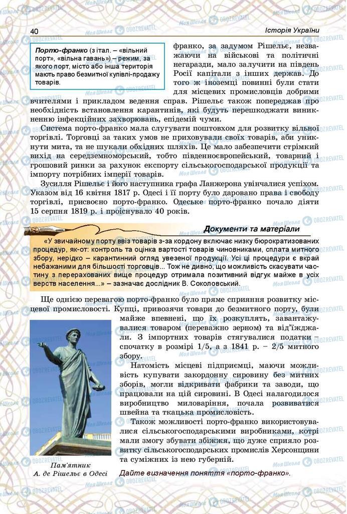 Підручники Історія України 9 клас сторінка 40