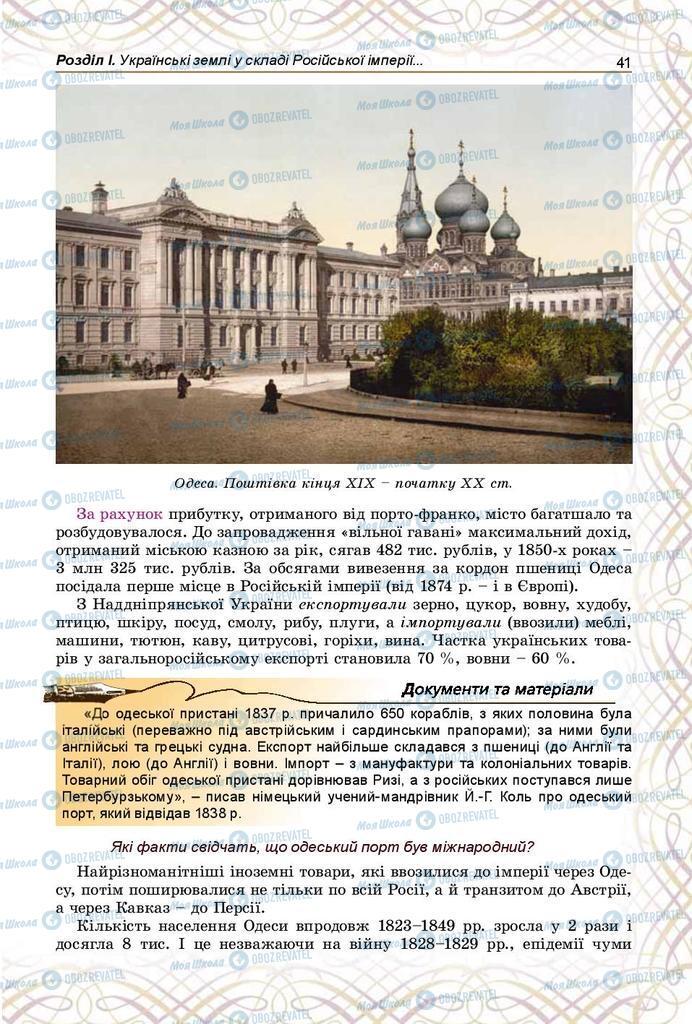 Підручники Історія України 9 клас сторінка 41