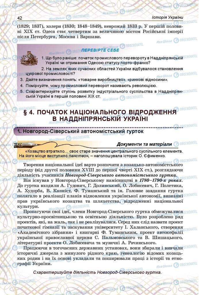 Підручники Історія України 9 клас сторінка 42