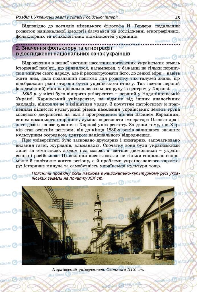Підручники Історія України 9 клас сторінка 45