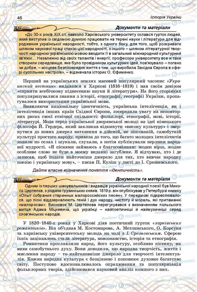 Підручники Історія України 9 клас сторінка 46