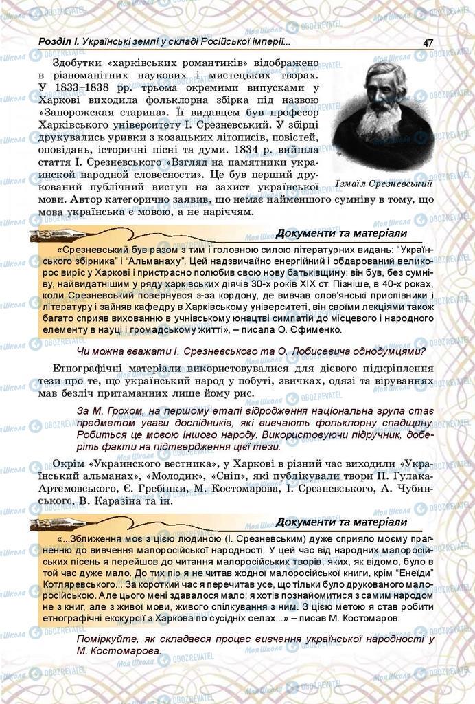 Підручники Історія України 9 клас сторінка 47