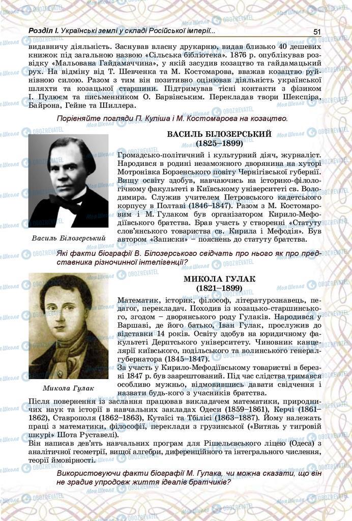 Підручники Історія України 9 клас сторінка 51